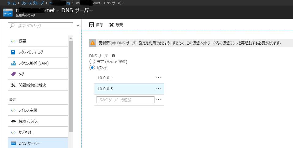DNSサーバーの設定