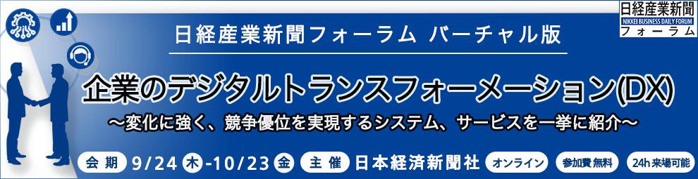 日経産業新聞フォーラム バーチャル版