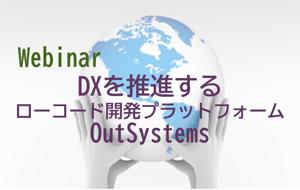 デジタルトランスフォーメーションを推進するローコード開発プラットフォームOutSystems