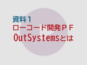 ローコード開発PFOutSystemsとは