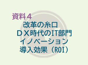 改革の糸口DX時代のIT部門イノベーション導入効果(ROI)